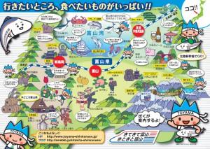 富山マップ