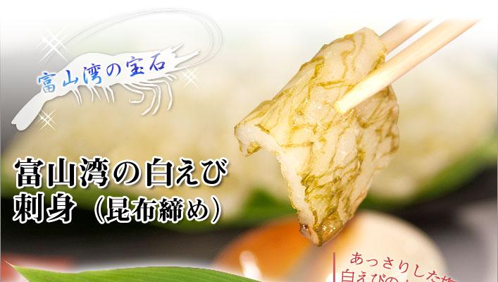 富山湾の白えび刺身(昆布締め)