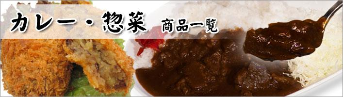 カレー・惣菜